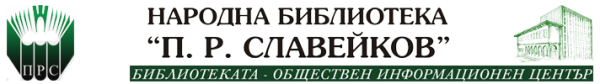Народна библиотека П. Р. Славейков
